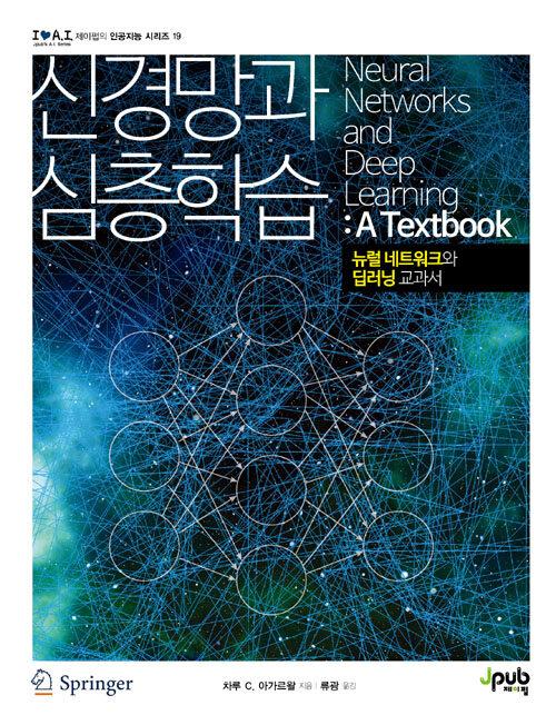 신경망과 심층학습 : 뉴럴 네트워크와 딥러닝 교과서