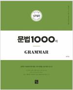2020 심우철 문법 1000제
