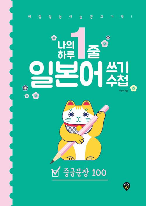 나의 하루 1줄 일본어 쓰기 수첩 : 중급문장 100