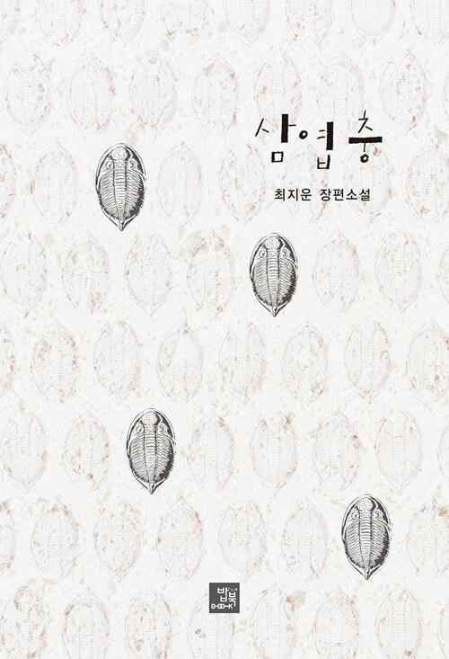 삼엽충 : 최지운 장편소설