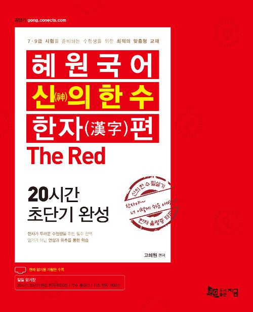 2020 혜원국어 신(神)의 한 수, 한자편 The Red