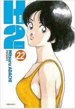 [고화질] H2 오리지널 22