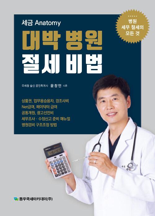 세금 Anatomy 대박 병원 절세비법
