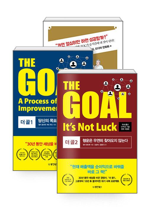 [세트] 더 골 The Goal 1~2 + 더 골 The Goal (만화판) - 전3권