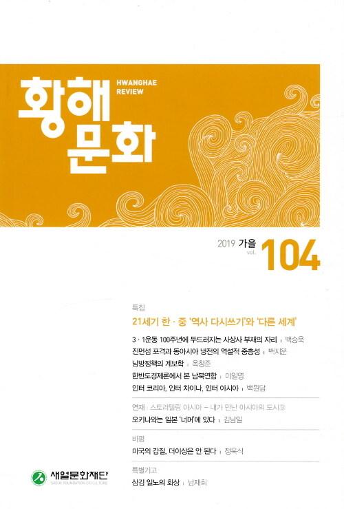 황해문화 104호 - 2019.가을