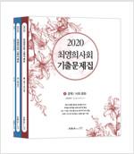 2020 최영희 사회 기출문제집 - 전3권