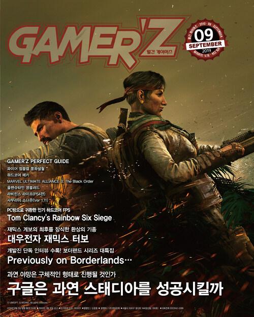 게이머즈 Gamerz 2019.9