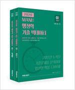 2020 MANI 행정학 기출 빅데이터 - 전2권