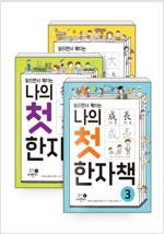 [세트] 나의 첫 한자책 1~3 세트 - 전3권