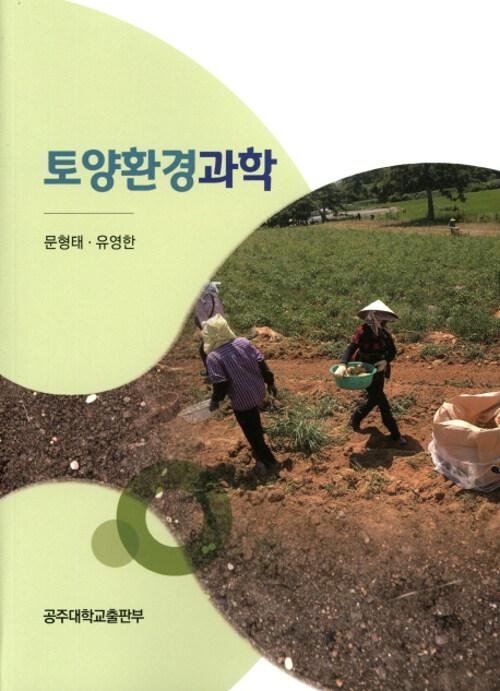 토양환경과학