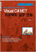 Visual C#.NET 프로젝트 실무 연습