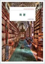 화분 : 살아가는동안 꼭 읽어야 할 한국문학 016