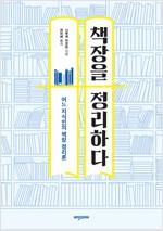 책장을 정리하다 : 어느 지식인의 책장 정리론