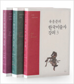 [세트] 유홍준의 한국미술사 강의 1~3 세트 - 전3권