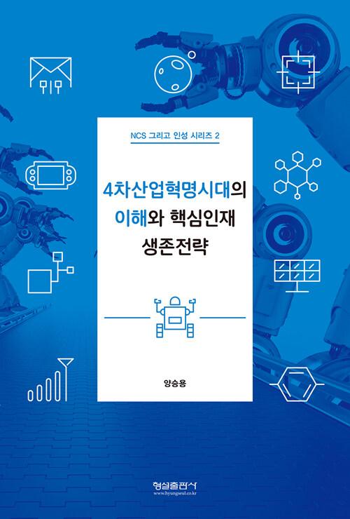 4차산업혁명시대의 이해와 핵심인재 생존전략