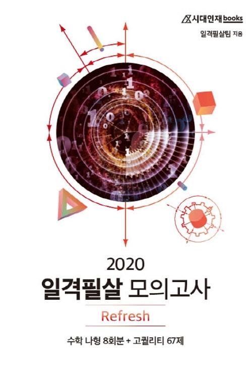 2020 일격필살 모의고사 Refresh 수학 나형