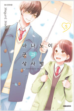 [고화질] 하나노이 군과 상사병 03권