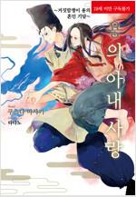 [BL] 용의 아내 사랑 ~거짓말쟁이 용의 혼인 기담~