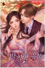 [세트] 발칙한 유혹 (총2권/완결)