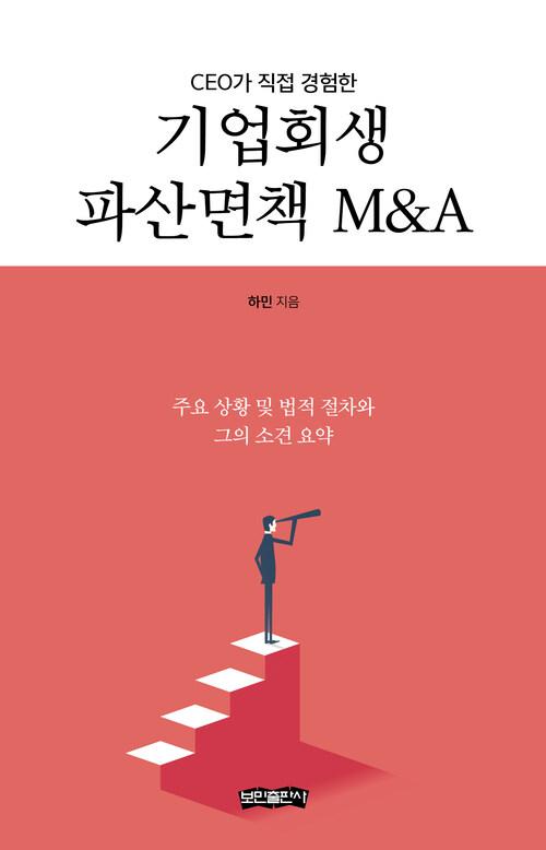 CEO가 직접 경험한 기업회생 파산면책 M&A