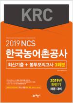 2019 하반기 NCS 한국농어촌공사(KRC) 최신기출 + 봉투모의고사 3회분