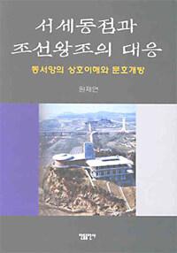 서세동점과 조선왕조의 대응 : 동서양의 상호이해와 문호개방