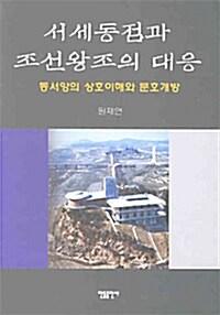 서세동점과 조선왕조의 대응