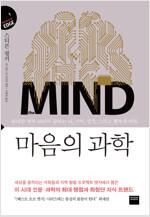 마음의 과학 (지식의 엣지1) : 위대한 석학 16인이 말하는 뇌 기억 성격 그리고 행복의 비밀