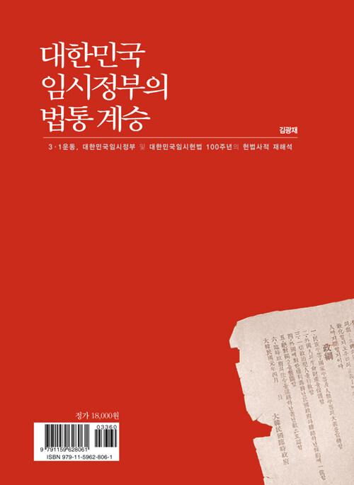 대한민국임시정부의 법통 계승 : 3·1운동, 대한민국임시정부 및 대한민국임시헌법 100주년의 헌법사적 재해석