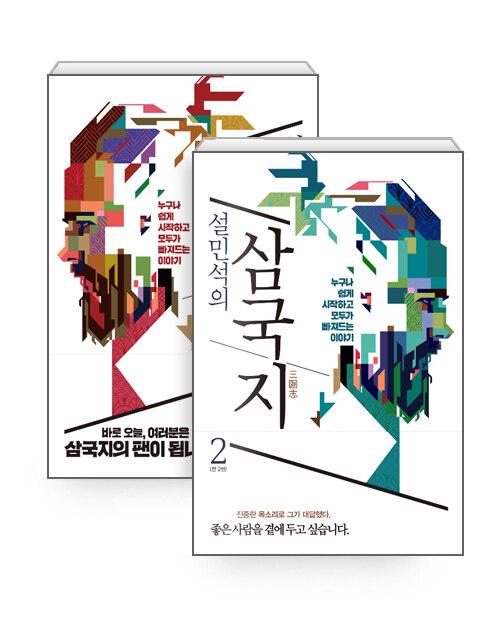 [세트] 설민석의 삼국지 1~2 세트 - 전2권