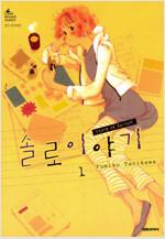 [고화질세트] 솔로 이야기 (총7권/미완결)