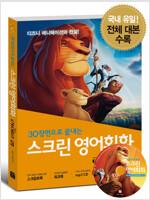 스크린 영어회화 : 라이온 킹 (스크립트북 + 워크북 + MP3 CD 1장)