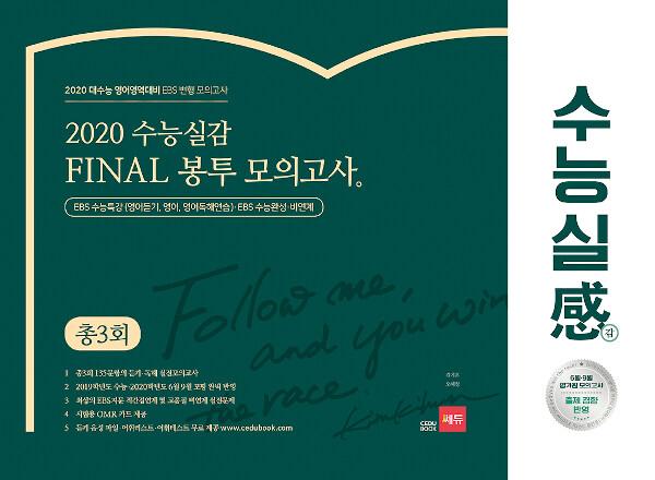 2020 수능실감 Final 봉투 모의고사 3회 (독해+듣기) (2019년)