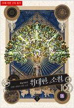 [세트] 위대한 소원 (외전 포함) (총8권/완결)