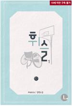 [세트] [BL] 휘슬 (개정판) (총2권/완결)