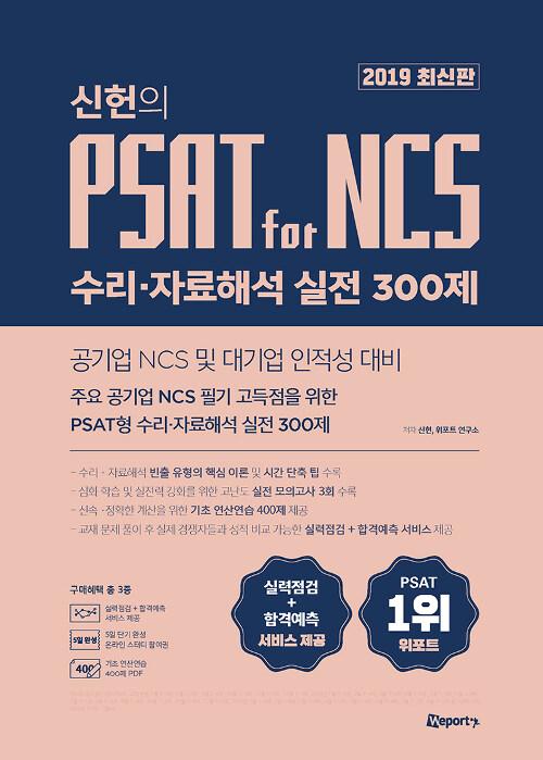 2019 위포트 신헌의 PSAT for NCS 수리.자료해석 실전 300제