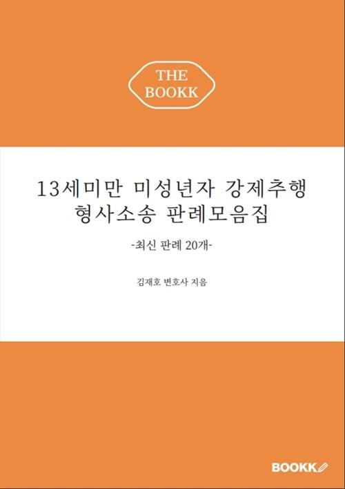 13세미만 미성년자 강제추행 형사소송 판례모음집