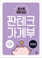 2020 짠테크 가계부