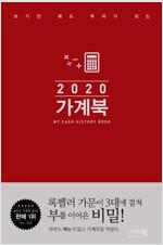 2020 가계북 (핸디형)