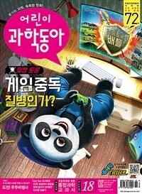 어린이 과학동아 Vol.18 : 2019.9.15