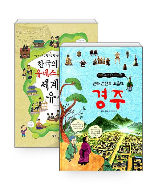 [세트] 신라 천년의 도읍지, 경주 + 한국의 유네스코 세계유산 - 전2권