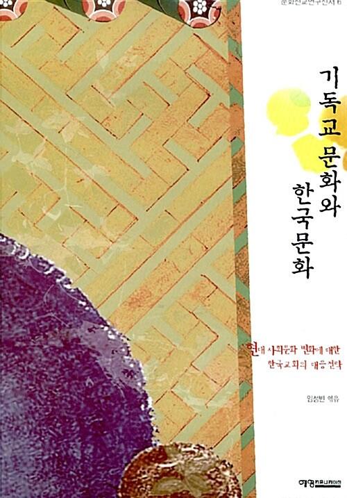 기독교 문화와 한국문화
