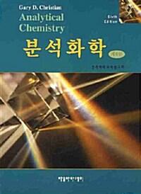 [중고] 분석화학 (Gray D. Christian)