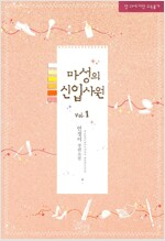[세트] 마성의 신입사원 (총4권/완결)