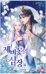 제비꽃의 심장 4권 (완결)