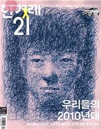 한겨레21 제1279호 : 2019.09.23