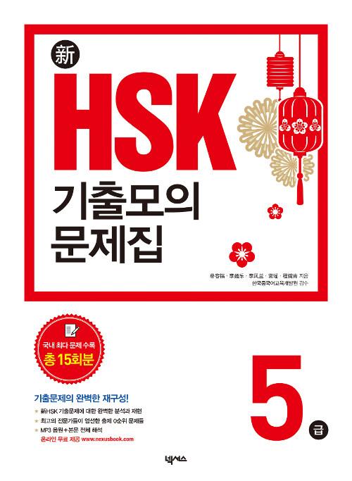 新HSK 기출모의문제집 5급