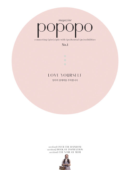 포포포 매거진 POPOPO Magazine Issue No.01