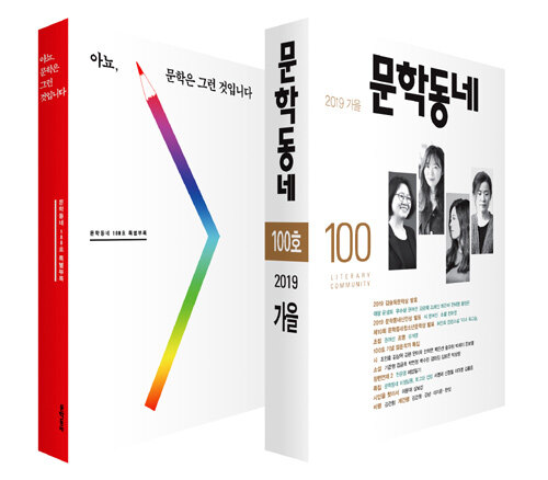 문학동네 100호 - 2019.가을