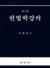 헌법학강의 / 제7판